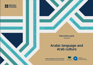 Cover image: Arabic Language and Culture